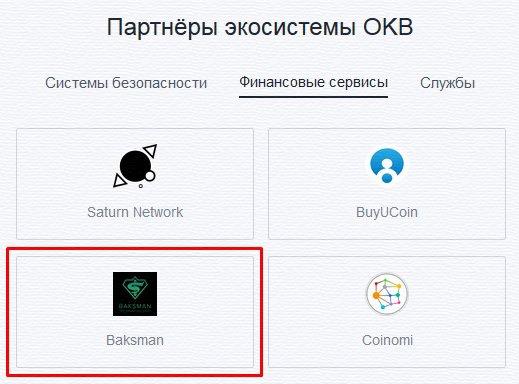 Baksman — партнер экосистемы OKB