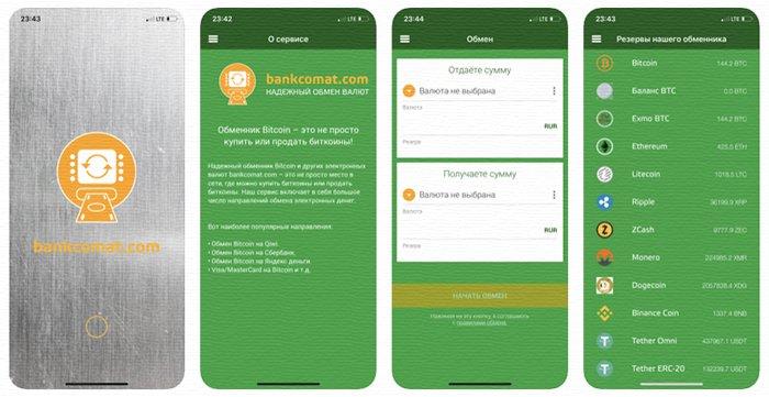 Мобильное приложение Bankcomat.org в App Store