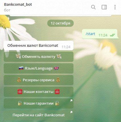 Telegram-бот @Bankcomat_bot