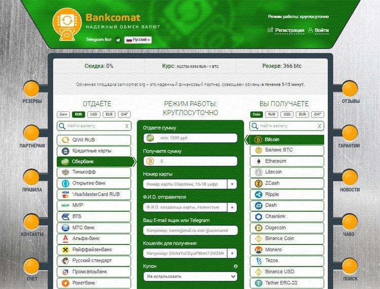 Главная страница сервиса Bankcomat.org