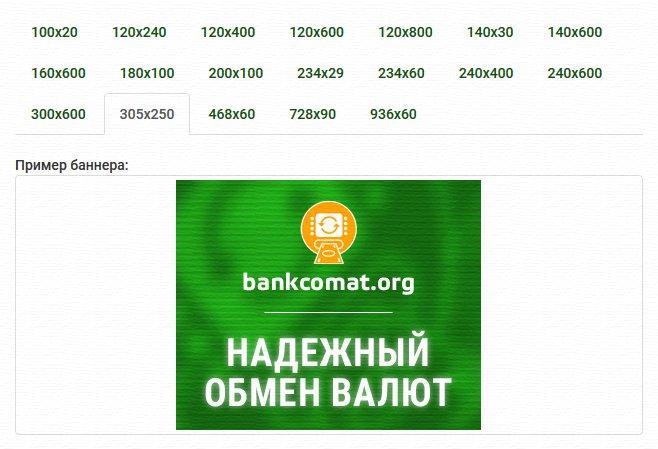 Рекламные материалы партнерской программы Bankcomat.org