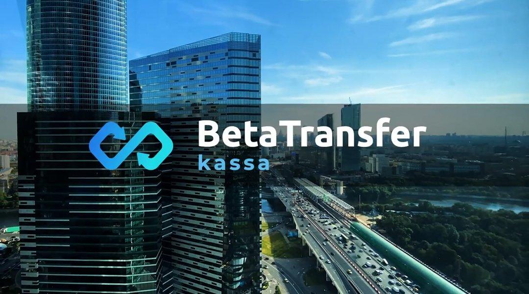 Betatransfer