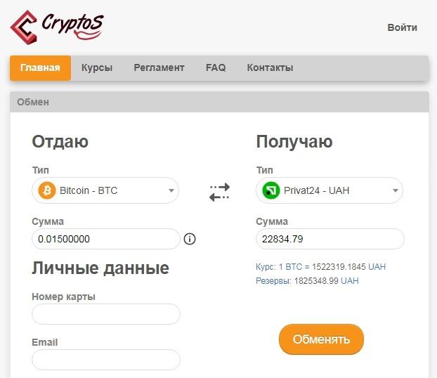 Cryptos: выбор направления обмена на главной странице