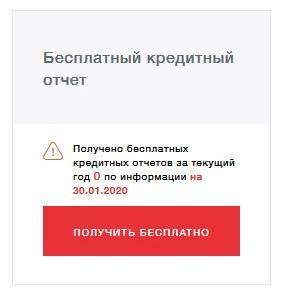 Заказ кредитной истории в «Эквифакс»