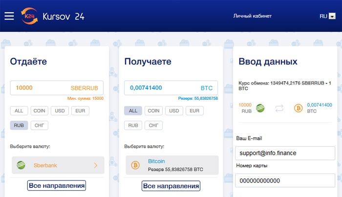 Kursov24: главная страница обменного пункта