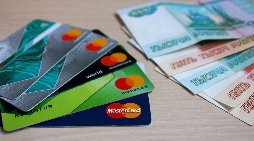 Кредитные карты и деньги