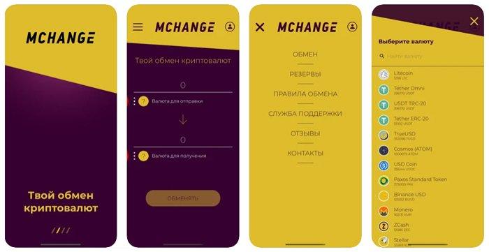 MChange: мобильное приложение в App Store