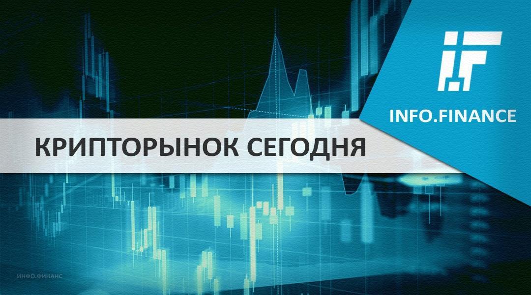Обзор рынка криптовалют за 1 число