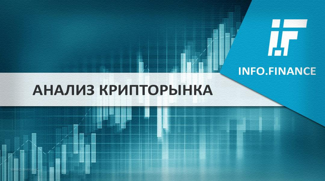 Обзор рынка криптовалют за 10 число