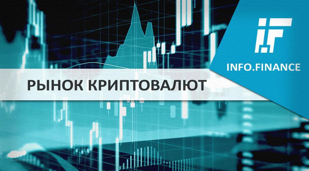Обзор рынка криптовалют за 12 число
