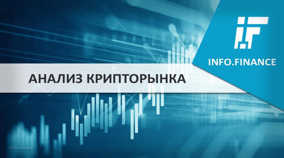 Обзор рынка криптовалют за 16 число