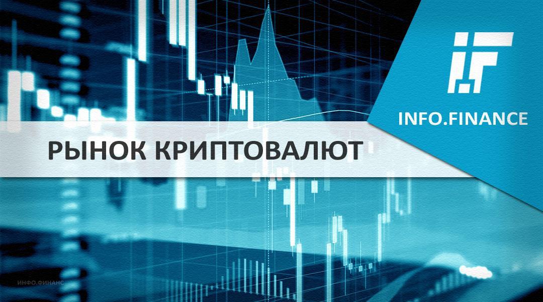 Обзор рынка криптовалют за 18 число