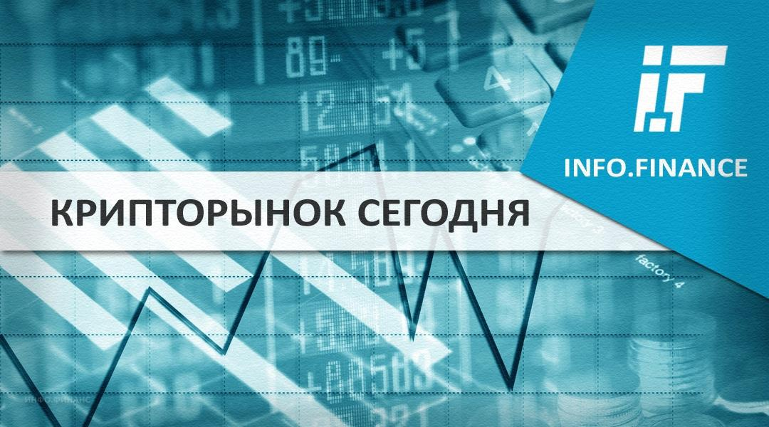 Обзор рынка криптовалют за 21 число