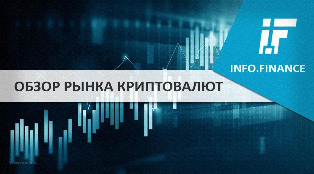 Обзор рынка криптовалют за 23 число