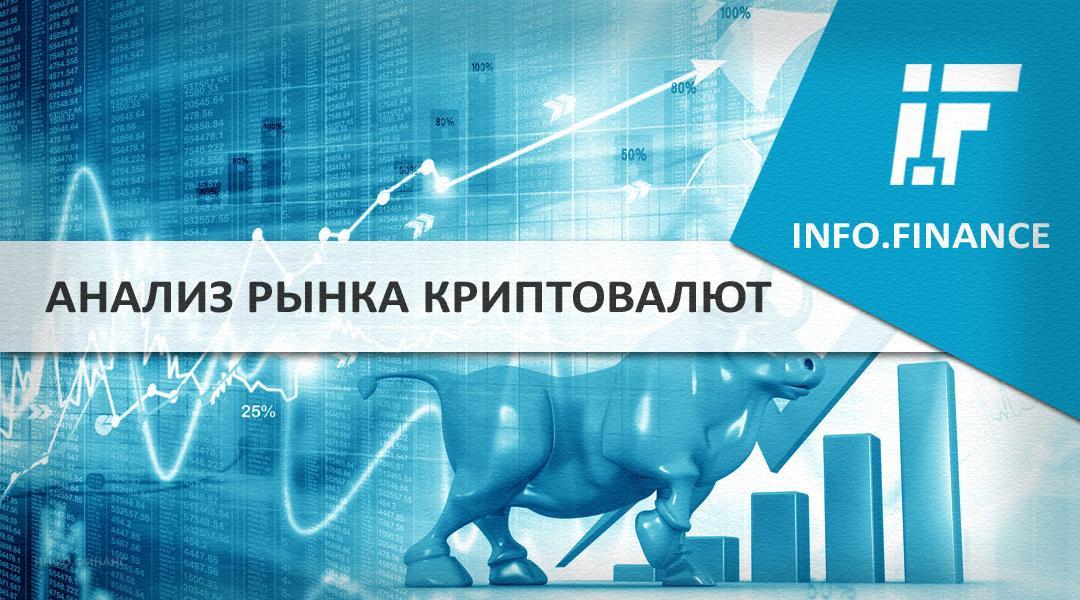Обзор рынка криптовалют за 30 число