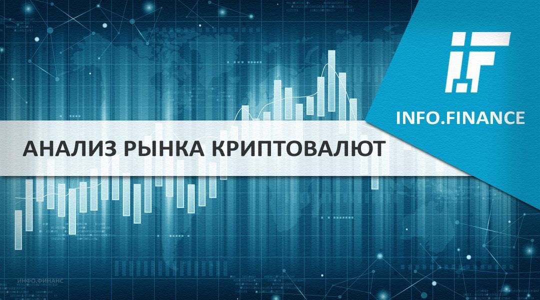 Обзор рынка криптовалют за 4 число