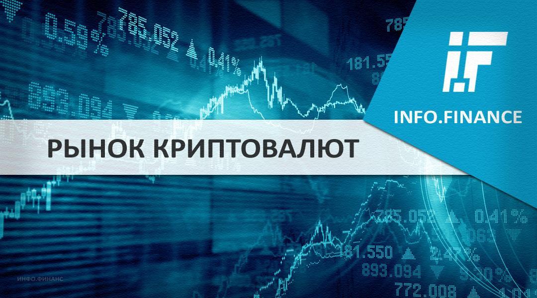 Обзор рынка криптовалют за 7 число