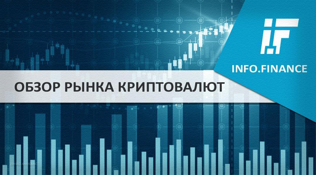 Обзор рынка криптовалют за 8 число