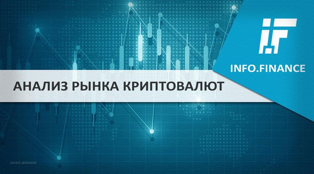 Обзор рынка криптовалют за 9 число