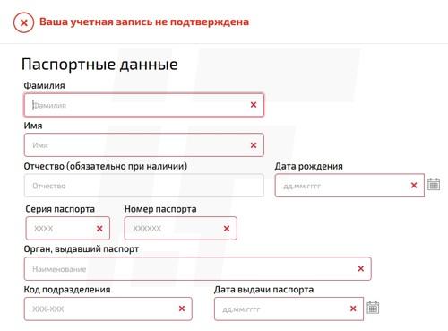 Ввод персональных данных на сайте nbki.ru