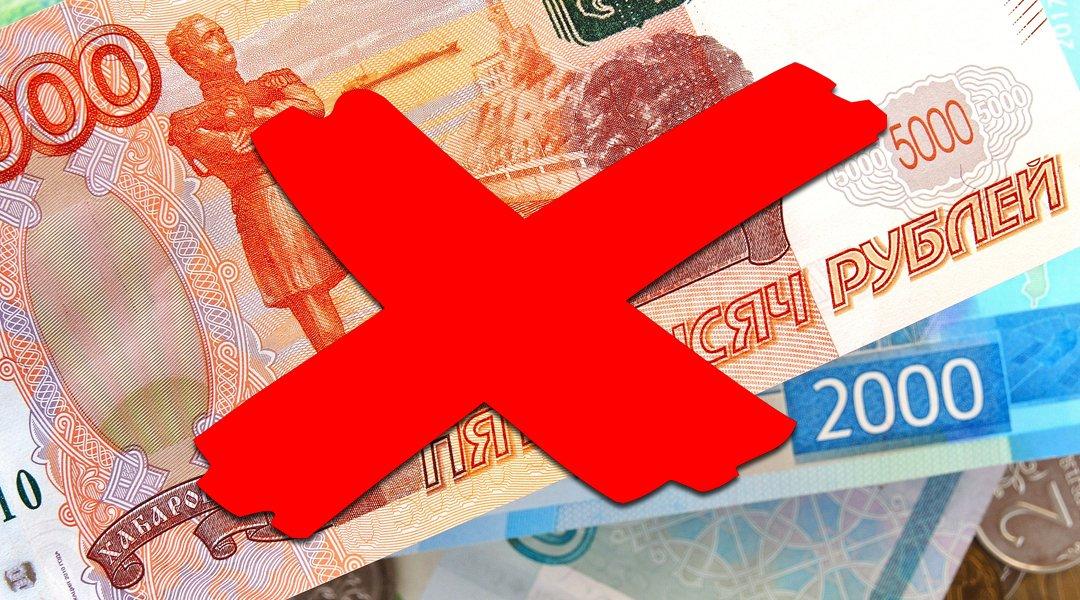 Отказ в кредите, деньгах