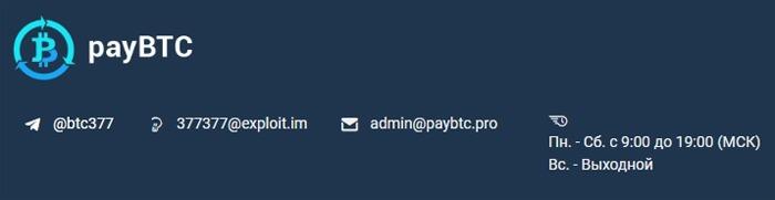 PayBTC: контакты сервиса по обмену электронных валют