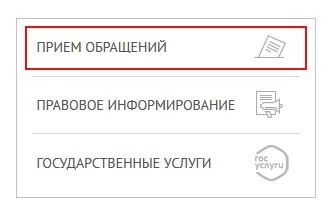 Выбор пункта «Прием обращений» на сайте МВД