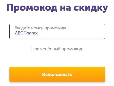 Abcobmen: скидка на обмен