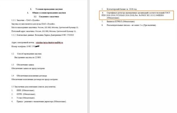 Список документов с сертификатом РПО