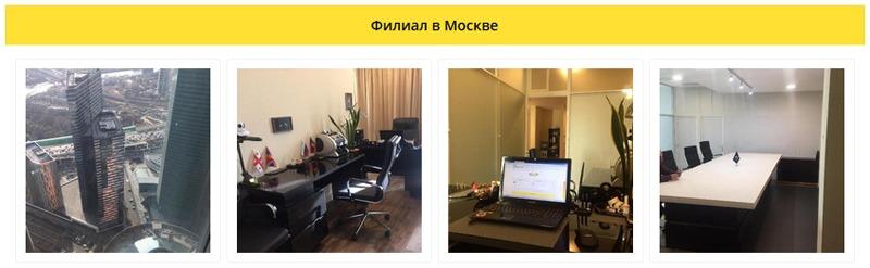 TETChange: офис в Москве