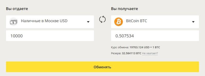 TETChange: обмен электронных валют