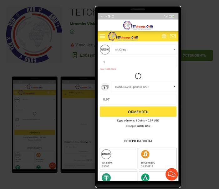 TETChange: мобильное приложение