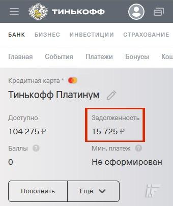 Задолженность по кредитной карте Тинькофф