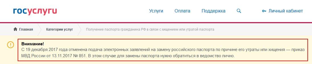 Отмена подачи заявлений в Госуслугах на замену паспорта