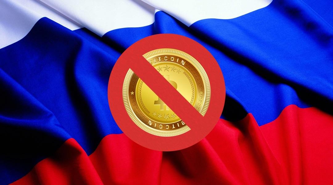 Запрет криптовалют в России