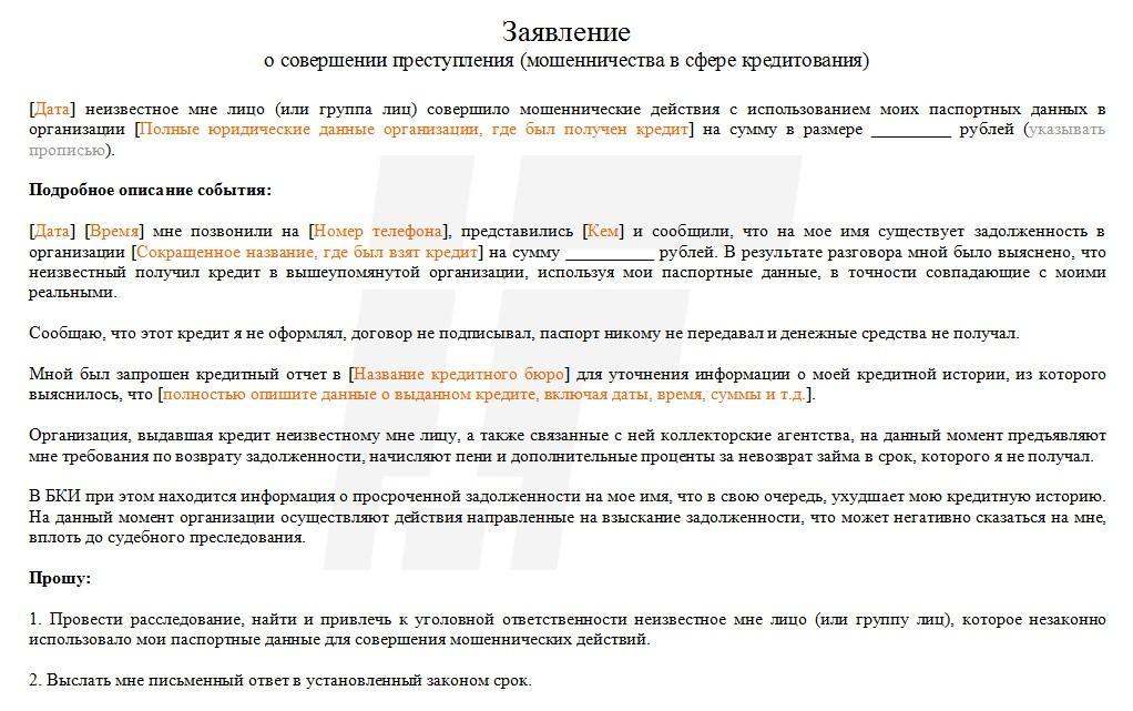 Пример заявления в полицию о совершении преступления (мошенничества в сфере кредитования)