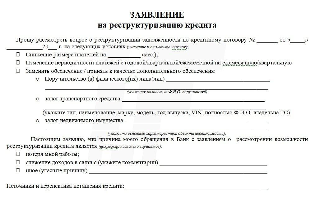 Заявление на реструктуризацию кредита в Сбербанке